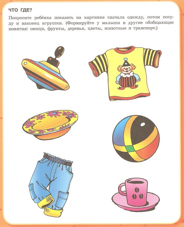 игрушки одежда