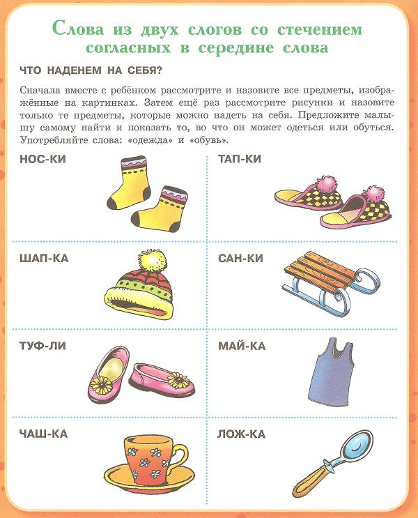 обувь одежда