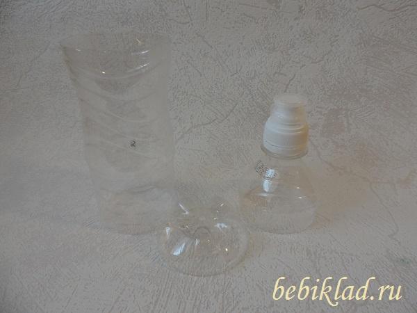 пластиковую бутылку разрезать на 3 части