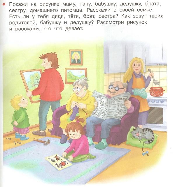 семья покажи