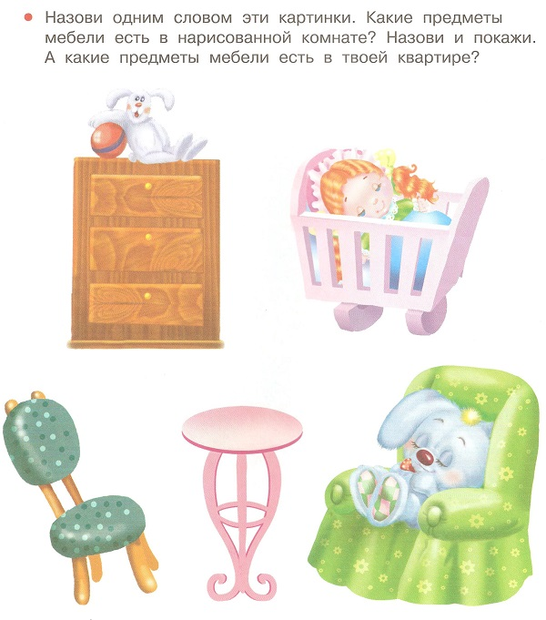 мебель 3-4 года