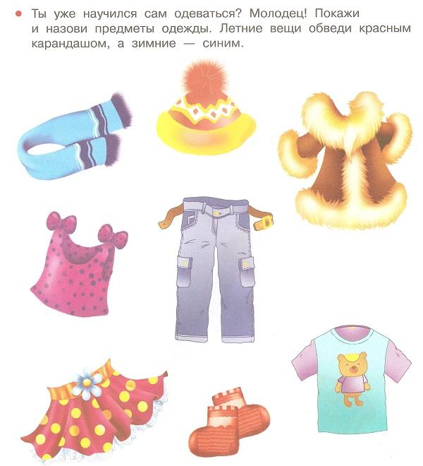 зимняя летняя одежда