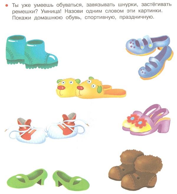 обувь 3-4 года