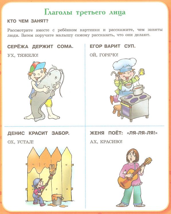 глаголы третьего лица