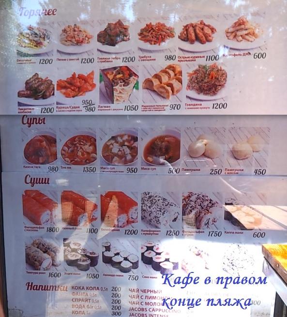 цены на еду в кафе на пляже в Боровом