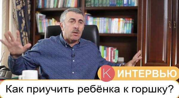 Заключительные советы от доктора Комаровского