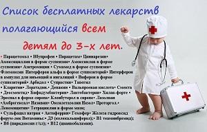 Список бесплатных лекарств для детей до 3 лет 2017 нем появилась