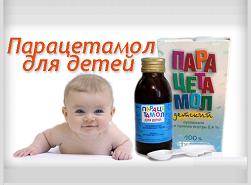 Парацетамол детям дозировка