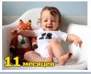 Рост и вес ребенка 11 месяцев