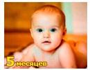 Рост и вес ребенка 5 месяцев