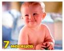 Рост и вес ребенка 7 месяцев
