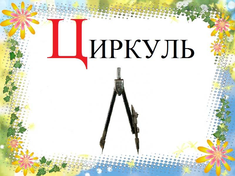http://bebiklad.ru/wp-content/uploads/TSirkul.jpg