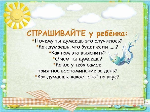 спрашивайте у детей
