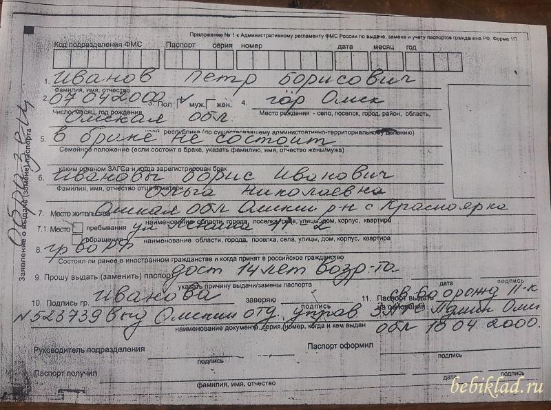 Заявление 1П Паспорт 14 лет