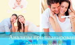 анализ планирование беременности