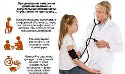 артериальное давление дети норма