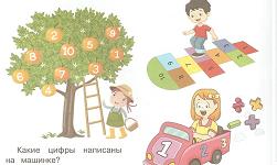 математика дети 5 лет задания
