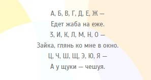 считалочка про алфавит