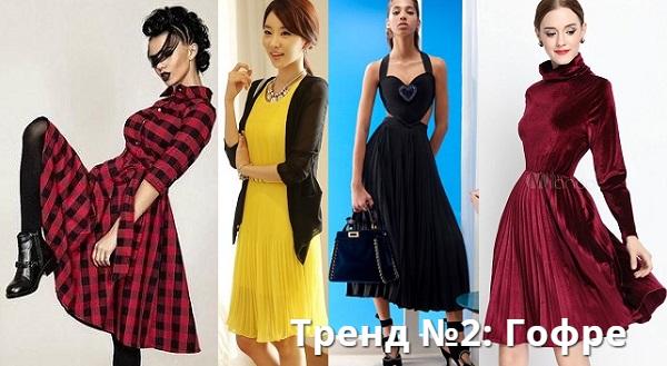 мода платья гофре