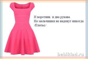 загадка для детей платье