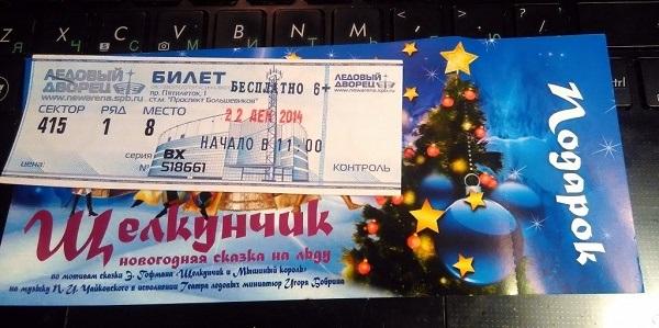 билет новый год
