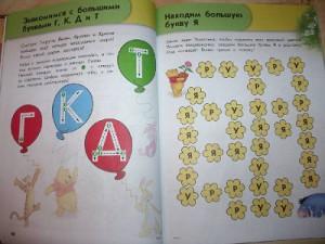 буквы в книгах