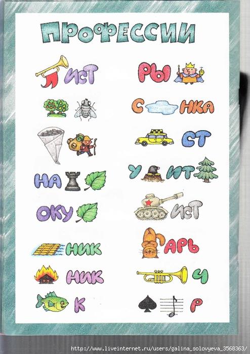 детские ребусы в картинках 10