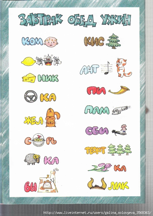 детские ребусы в картинках 11