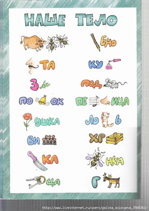 детские ребусы в картинках 12