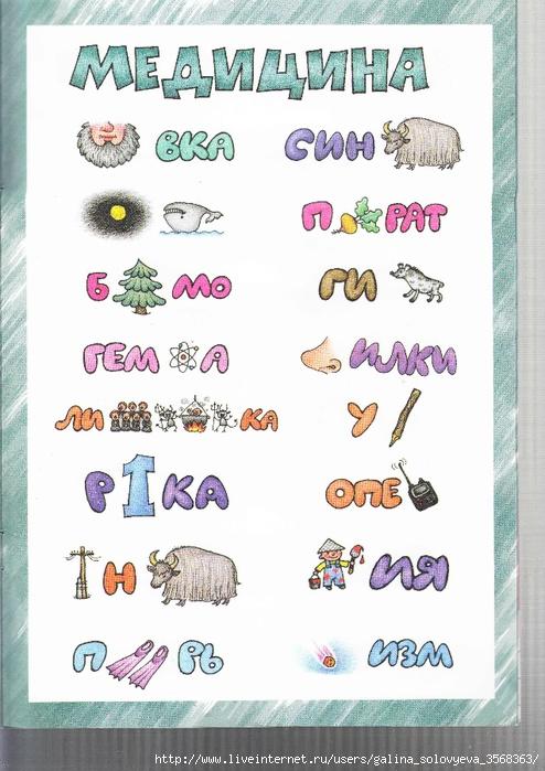 детские ребусы в картинках 15