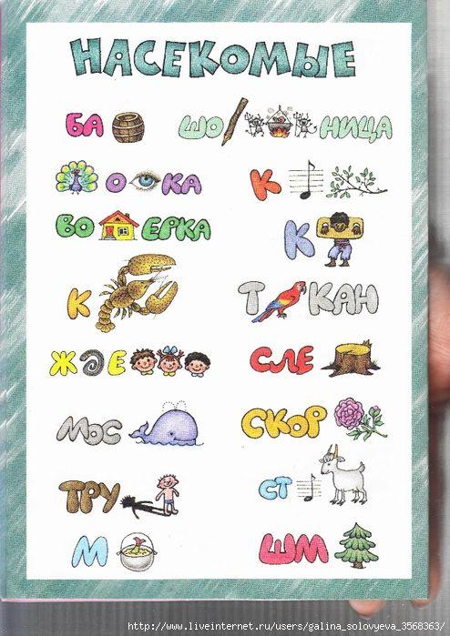 детские ребусы в картинках 5