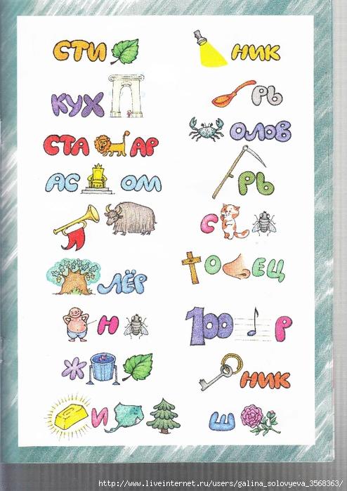 детские ребусы в картинках 7