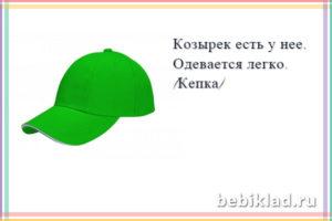 загадка про кепку