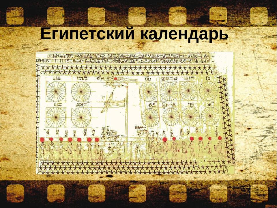 egipet-kalendar