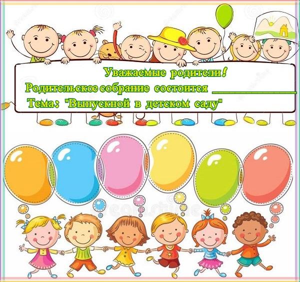 объявление собрание детский сад