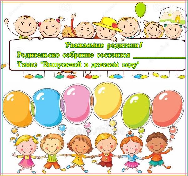 объявление о выпускном в детском саду