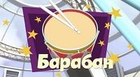 фиксики барабан песня