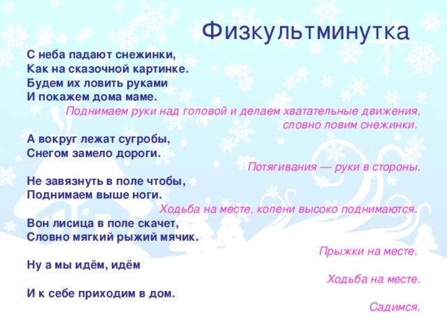 физминутка снежинки