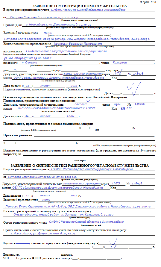 согласие собственников на регистрацию ооо по месту жительства образец - фото 9