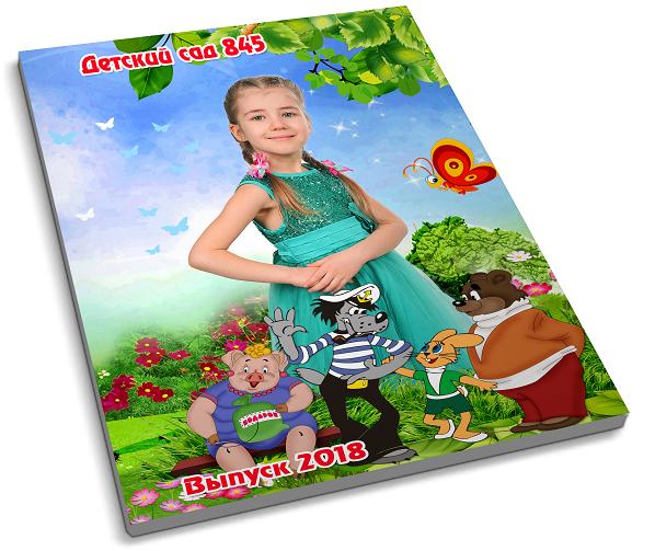 фотоальбом в детский садик