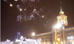 город новый год