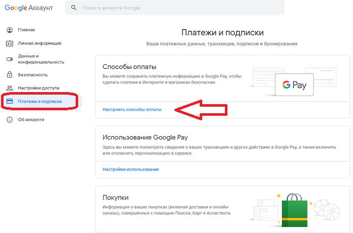 гугл аккаунт платежи и подписки
