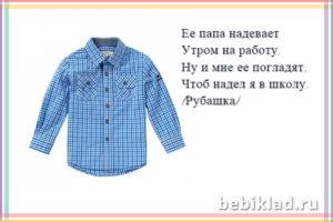 загадка про рубашку