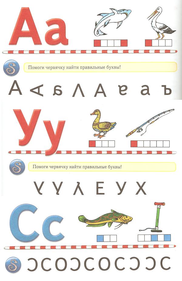 косинова буквы