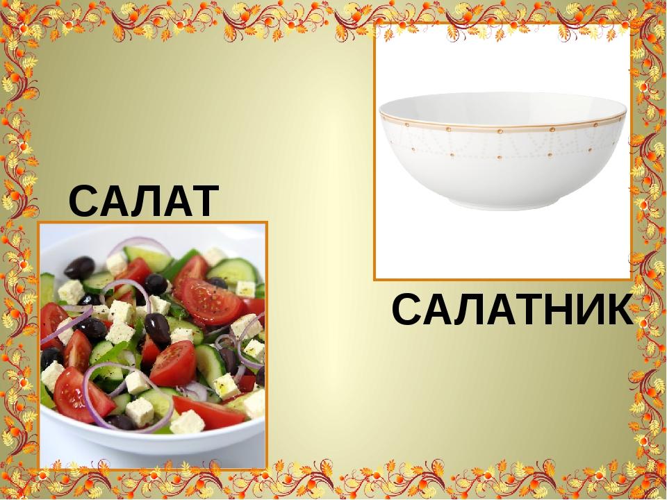 салатник салат
