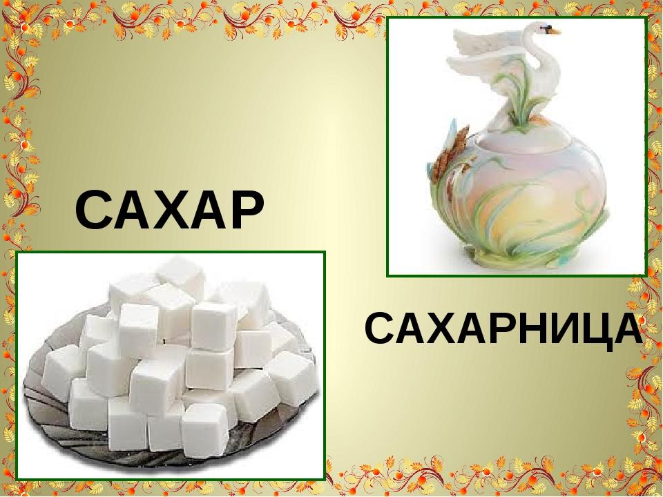 сахарница сладкое