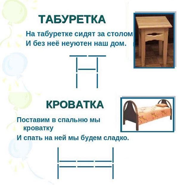 кровать стол из палочек