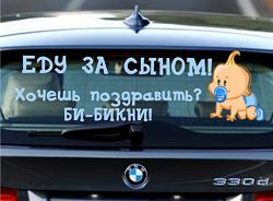 как украсить машину в роддом