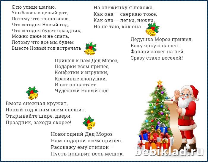 короткие детские стихи новый год