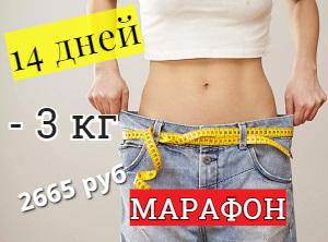 марафон похудения до 15.08